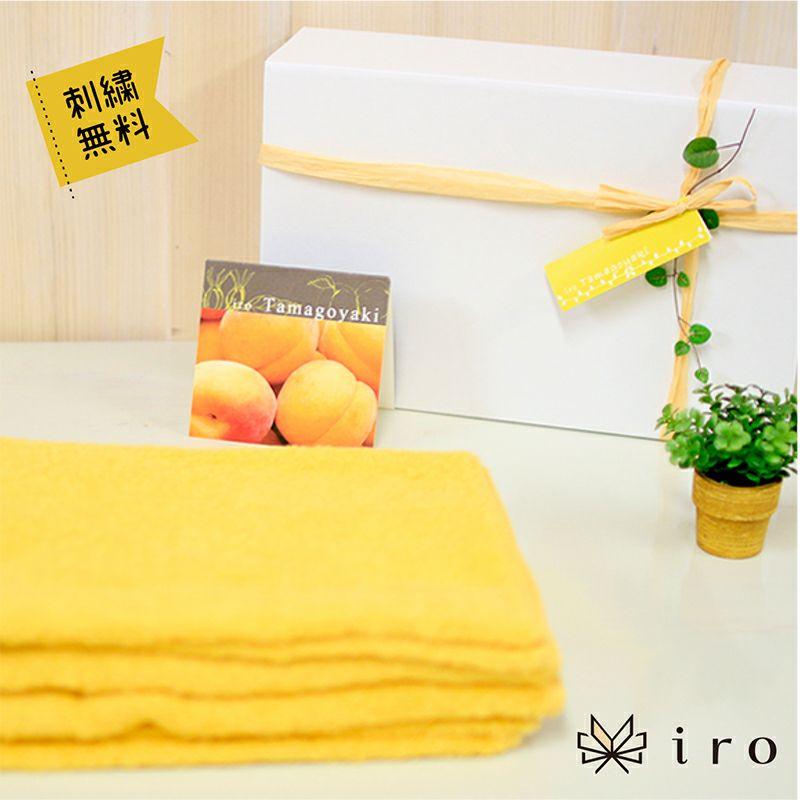 iro (いろ)バスタオル - たまごやきの黄色