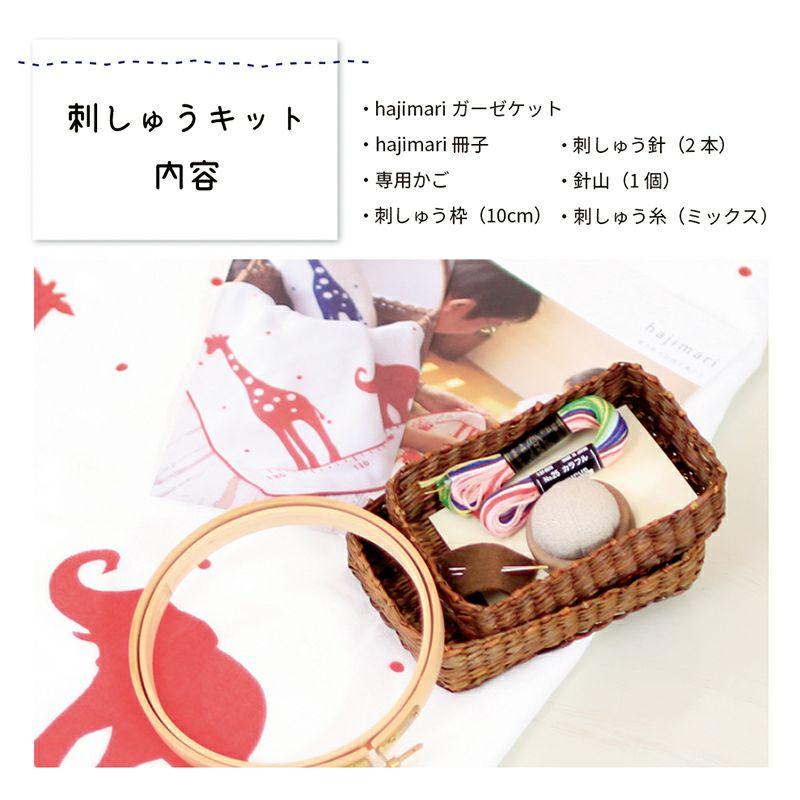 hajimari刺繍キット1