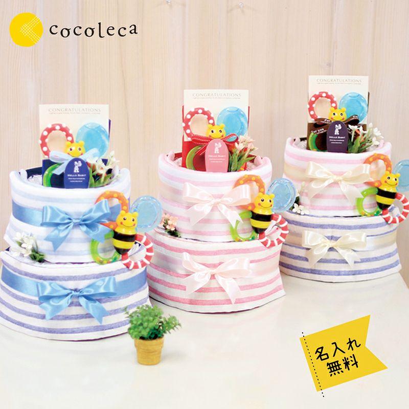 ふたごのおむつケーキ 今治タオルとSassy(サッシー)【大サイズ】