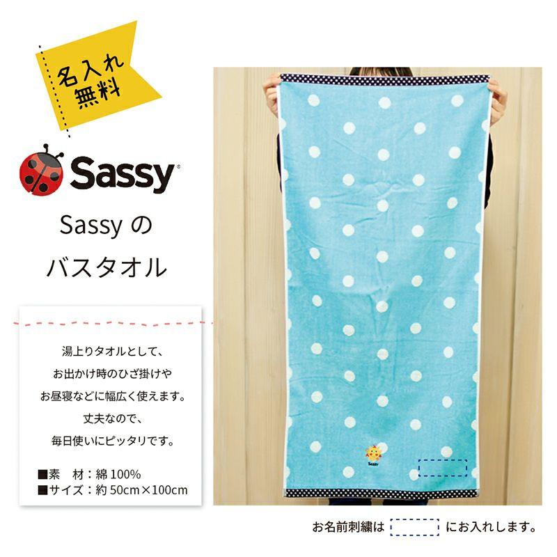 サッシーのバスタオル 水玉