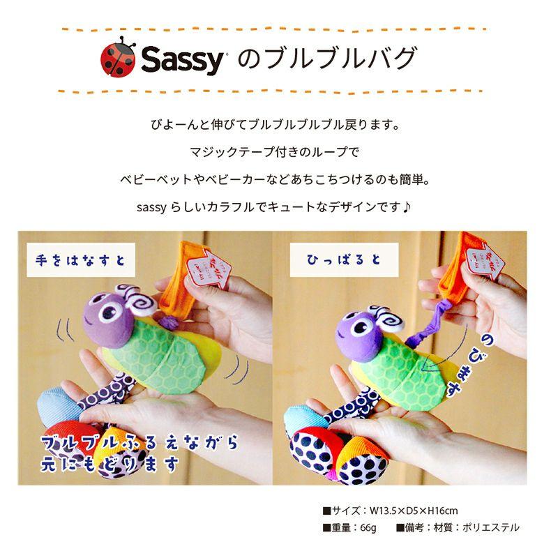 サッシー ブルブルバグ おもちゃ