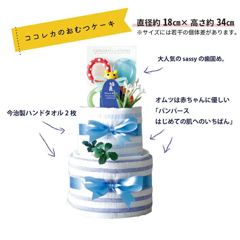 今治タオルのおむつケーキ
