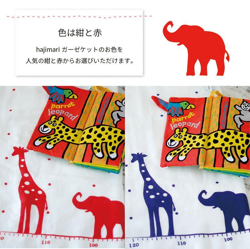 hajimari(ハジマリ)ガーゼケットと布絵本のギフトセット