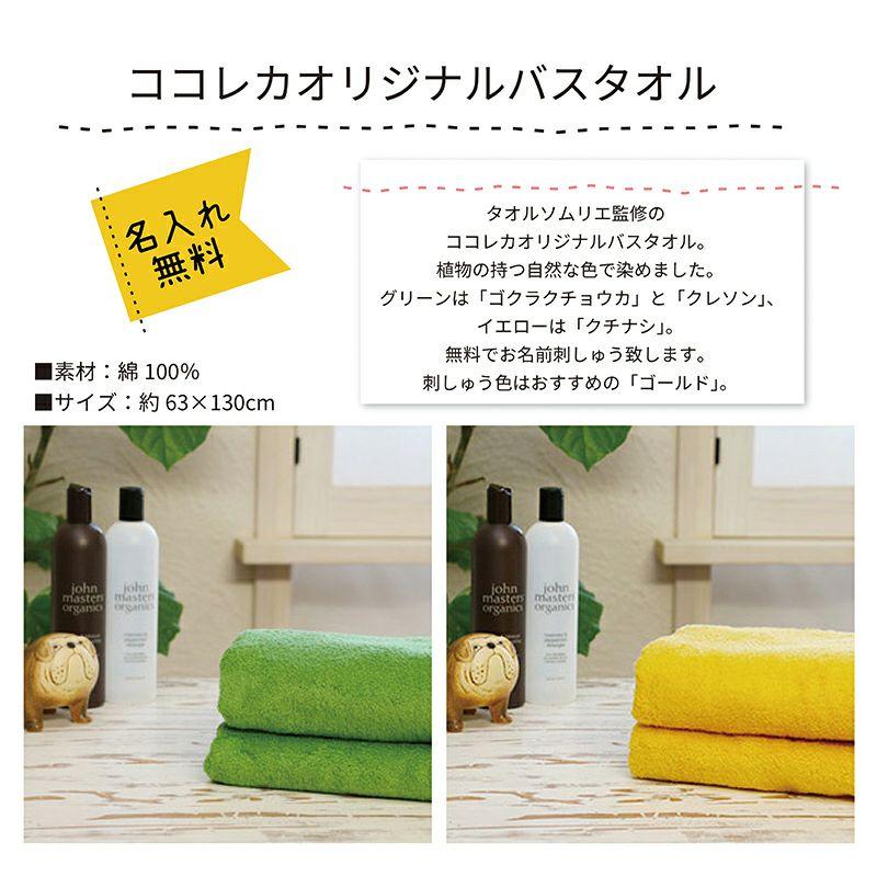 hajimari(ハジマリ)ガーゼケットとオリジナルバスタオルのセット