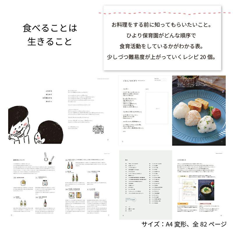 『レシピ本と自然だしのギフトセット』